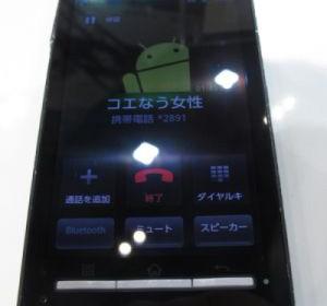 KDDI_smartphone_vibration